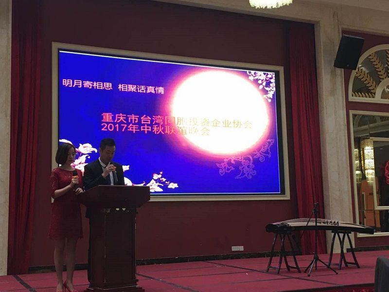 合纵律师受邀参加重庆市台办和台湾同胞投资企业协会举办的会员代表大会暨中秋联谊会