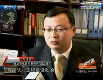 本所叶栋强律师接受重庆卫视采访