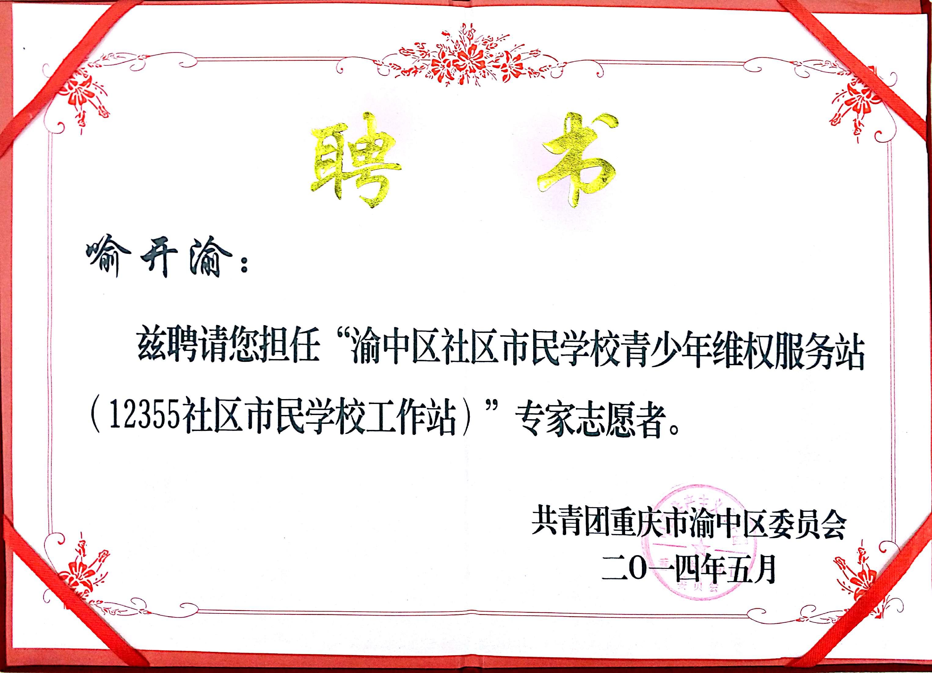 """喻开渝律师被聘为担任""""""""渝中区社区市民学校青少年维"""