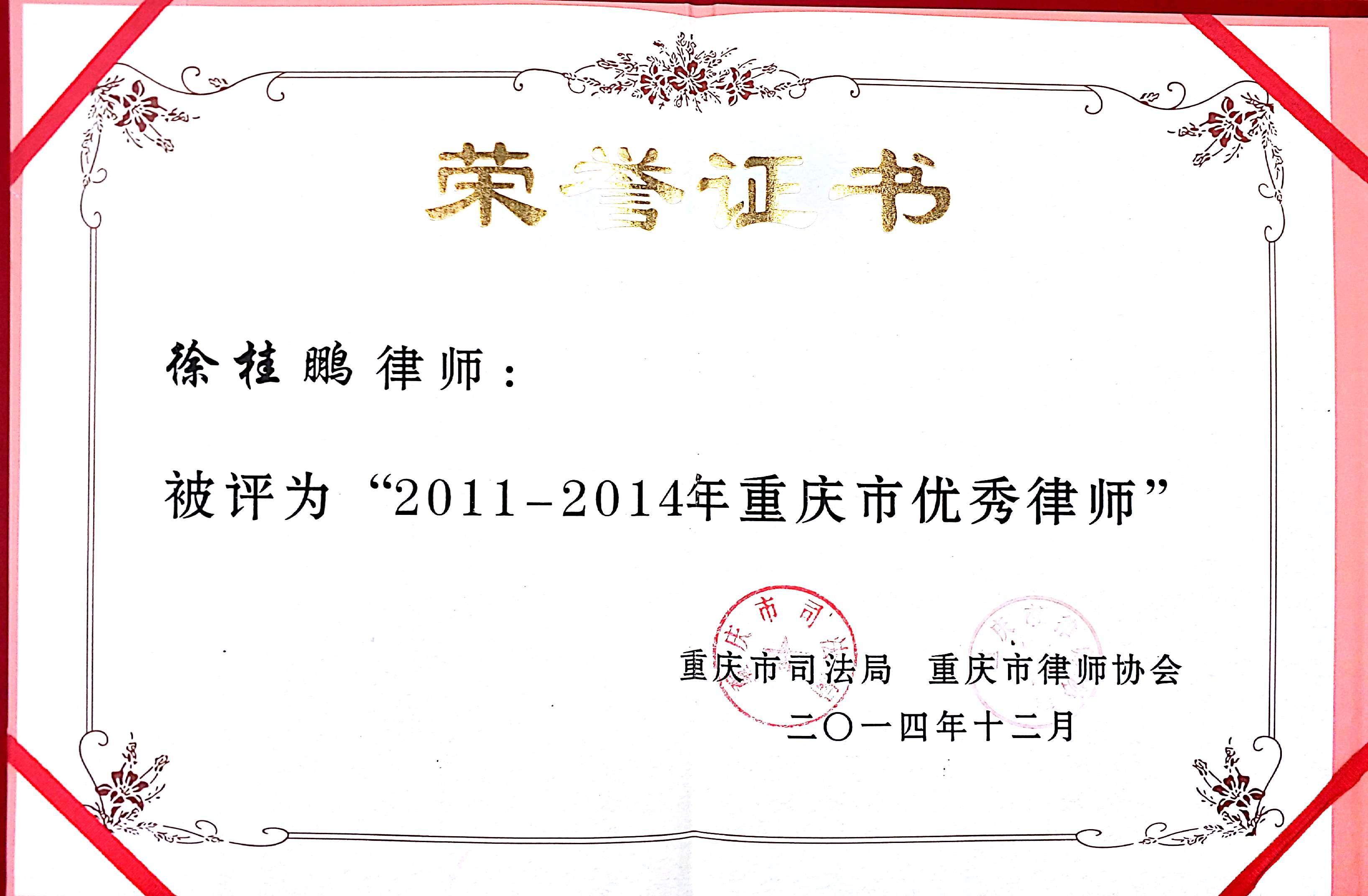 """徐桂鹏律所被评为""""2011-2014年重庆市优秀律师"""""""