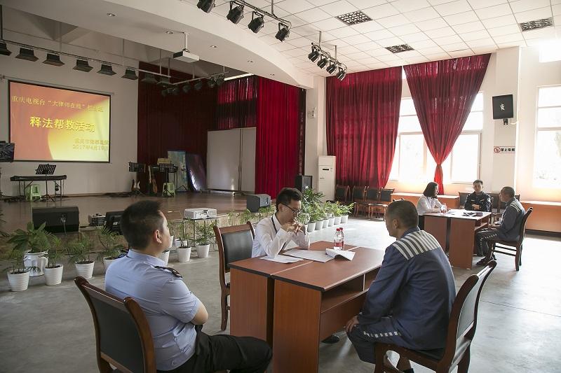 重庆电视台大律师在线栏目联合重庆合纵律师事务所前往重庆市渝都监狱提供法律咨询
