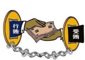 017年最新行贿量刑细则