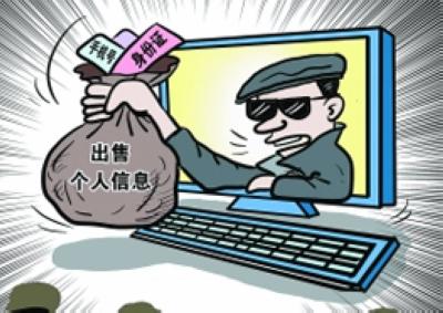 公司女资料员成内鬼 贩卖2万余条公民信息被捕