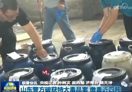 山东破特大毒品案缴获近4吨毒品,为民除害!
